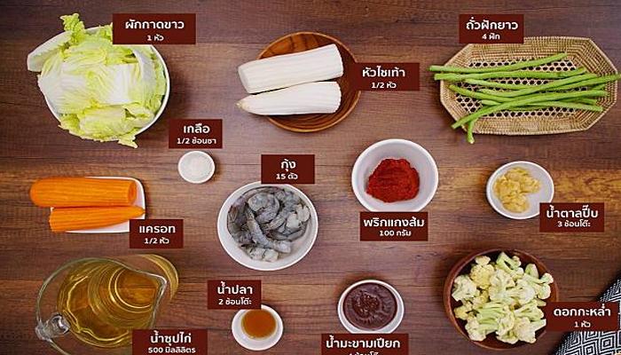 แกงส้มสูตรเด็ด อาหารไทยที่ได้รับความนิยมมากที่สุด