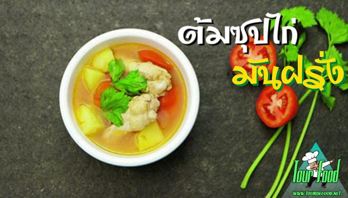 ต้มซุปไก่มันฝรั่ง น้ำซุปร้อน ๆ ที่มีทั้งความหวานจากหัวหอมและแครอท อีกทั้งยังได้คงวามหอมจากน่องไก่ที่หมักอย่างเข้าเนื้อ เมนูซุปที่ทำเองได้