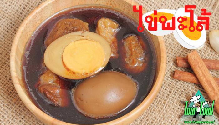 ไข่พะโล้ วิธีทำไข่พะโล้ ส่วนประกอบไข่พะโล้ เมนูอาหารประจำบ้าน ที่ทุกบ้านต้องมี เพราะหาซื้อได้ง่าย รสชาติทานได้ง่าย ถูกใจทั้งเด็กและผู้ใหญ่