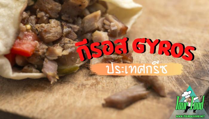 """กีรอสGYROSประเทศกรีซ เป็นอีกหนึ่งบรรดาเมนูอาหารที่ขึ้นชื่อ และผู้คนต่างรู้จักกันทั่วโลกนั่นก็คือ เมนูที่มีชื่อว่า """"กีรอส"""" จากประเทศกรีซ"""