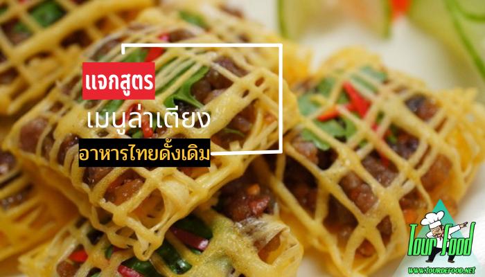 สูตรการทำเมนูล่าเตียง เมนูล่าเตียง นั้นเป็นอาหารไทยที่เกิดขึ้นในสมัยรัชกาลที่2 ซึ่งได้ปรากฏชื่อเมนูนี้ขึ้นในพระราชนิพนธ์กาพย์เห่เรือนั่นเอง