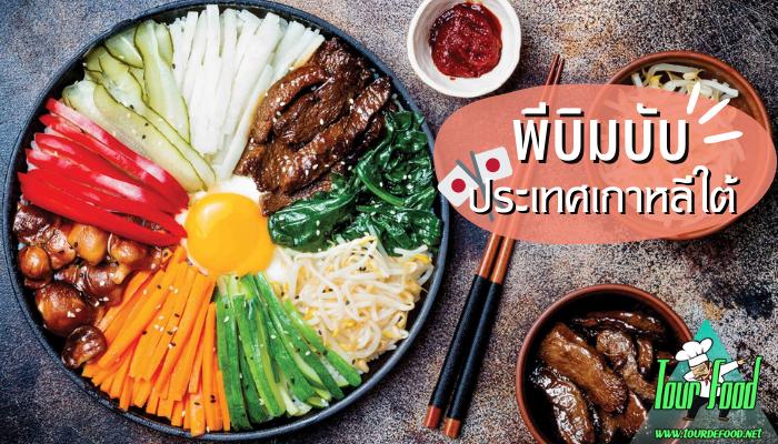 """พีบิมบับ ประเทศเกาหลีใต้ อาหารประจำชาติของประเทศเกาหลีใต้ นั่นก็ """"พีบิมบับ"""" หรือเป็นที่นิยมรู้จักกันในชื่อของ """"ข้าวยำเกาหลี"""""""