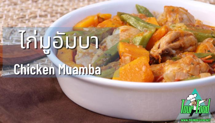 """ไก่มูอัมบา Chicken Muamba ประเทศกาบอง เป็นอีกหนึ่งเมนูอาหารที่ขึ้นท็อปติดอันดับ 10 ของโลกนั่นก็คือเมนู """"ไก่มูอัมบา"""" อาหารของประเทศกาบอง"""