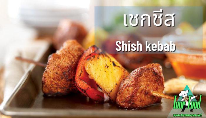 เชกชีส Shish kebab ประเทศตุรกี สามารถทานคู่ได้กับซอสบาร์บีคิว มะเขือเทศ มัสตาร์ดมายองเนส เป็นกลับแกล้ม เป็นอาหาร Dinner BBQ มื้อเย็นได้