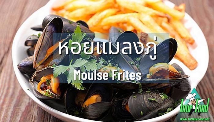 """หอยแมลงภู่ Moulse Frites ประเทศเบลเยียม เมื่อพูดถึง """"หอยแมลงภู่"""" คงต้องนึกถึงเมนูอาหารชนิดนี้ """"Moulse Frites หอยแมลงภู่และมันฝรั่งทอด"""""""