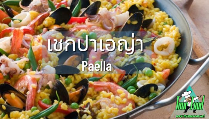 """ปาเอญ่า หรือ ข้าวอบสเปน Paella ประเทศสเปน """"ปาเอญ่า หรือข้าวอบสเปน"""" เป็นอีกเมนูหนึ่งที่ขึ้นชื่อและเป็นอาหารประจำชาติของประเทศสเปน"""