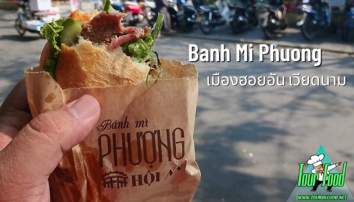 Banh Mi Phuong เมืองฮอยอัน เวียดนาม เมืองฮอยอัน ทุกครั้ง เพราะว่า เป็นแหล่งศูนย์รวมอาหารของ Street Food แนวสไตล์เวียดนามหลากหลายเมนู