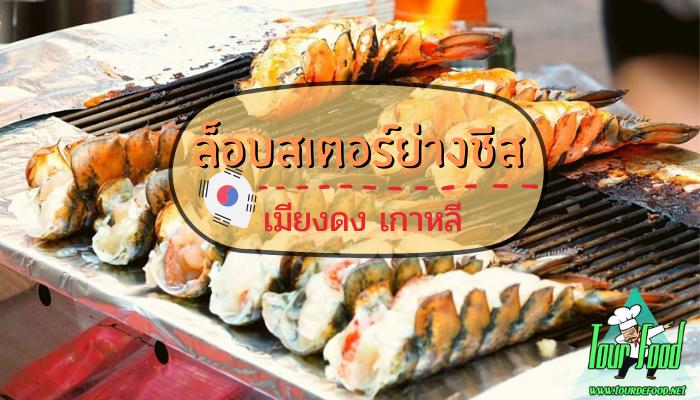 ล็อบสเตอร์ย่างชีส เมียงดง เกาหลี ร้านอาหารกาหลี และแนว Street Food และนี่ก็เป็นอาหารอีกร้านหนึ่งที่ผู้คนสามารถเดินทางไปรับประทานกันได้