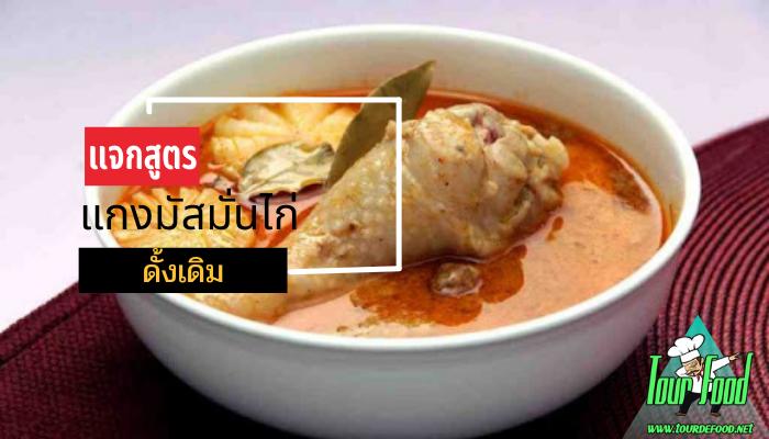 สูตรการทำแกงมัสมั่นไก่ดั้งเดิม เป็นเมนูอาหารไทยที่มีความเด็ดอีกเมนูหนึ่ง และเป็นเมนูอาหารไทยที่ถูกจัดอันดับว่ามีฝรั่งชื่นชอบโปรนปราน