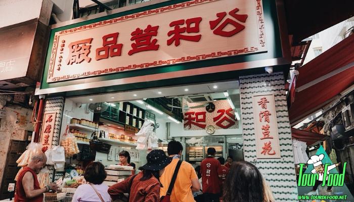 ร้านก๊งหว่อKungWoTofuฮ่องกง ป็นอีกหนึ่งสถานที่ที่มี เมนู Street Food กันเป็นจำนวนมาก เช่นเดียวกับประเทศฮ่องกงเมืองซัมซุยโปย