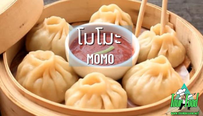 โมโมะ MOMO อาหารประจําชาติเนปาล โมโมะ เป็นขนมจีบชนิดหนึ่งที่มีไส้และเป็นอาหารอันโอชะแบบดั้งเดิมในเมนูนี้ทานเป็นอาหารว่างหรืออาหารจานหลักก็ได้