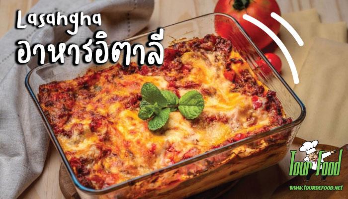 Lasangna : อาหารอิตาลี